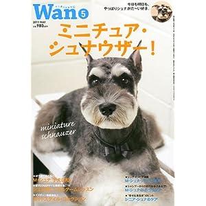 wan (ワン) 2011年 05月号 [雑誌]