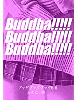 buddabuddabudda