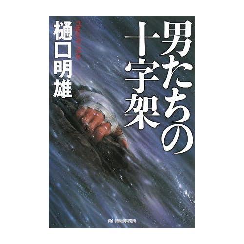 男たちの十字架 (ハルキ文庫)