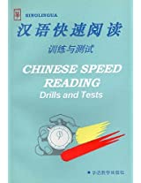Chinese Speed Reading: Drills and Tests