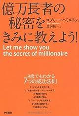 億万長者の秘密をきみに教えよう!