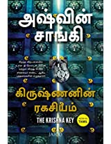 The Krishna Key - Tamil