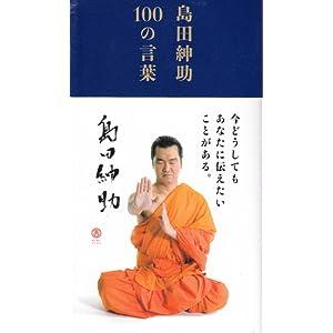 『島田紳助100の言葉』