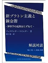 new platonism and alchemy: shinnchigakunokigennwotazunete