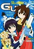 Comic GUM (コミック ガム) 2009年 12月号