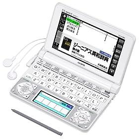カシオ EX-word 電子辞書 高校生モデル アマゾン限定 専用ケースセット ホワイト 140コンテンツ 1000クラシック名曲フレーズ 2000文学作品収録 ツインカラー液晶 EX-VOICE機能 タフパワー設計 堅牢ボディTAFCOT XD-N4805WE-A