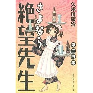 さよなら絶望先生(24) (少年マガジンコミックス)