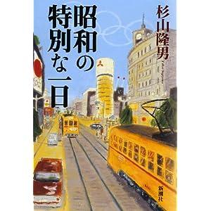 杉山隆男「昭和の特別な一日」