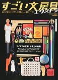 すごい文房具 エクストラ (CIRCUS MAX 5月号増刊)