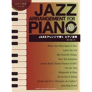 ピアノ連弾 JAZZアレンジで弾くピアノ連弾 ~星に願いを