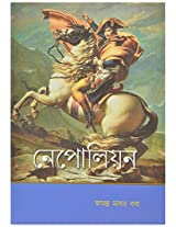 Napoleon By Assam Publishing Company