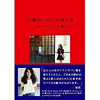 辻直子 「6割コンサバ」の作り方 小さい表紙画像