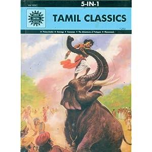 Tamil Classics: 5 in 1 (Amar Chitra Katha)