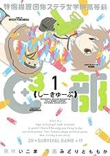 特例措置団体ステラ女学院高等科C3部(1) (ヤンマガKCスペシャル) [コミック]