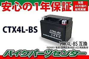 保証付バイクバッテリー!ジェルタイプ!! CTX4L-BS【YTX4L-BS  FT4L-BS適合】
