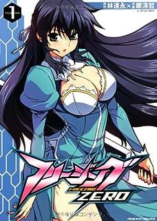 フリージングZERO 1 (ヴァルキリーコミックス)
