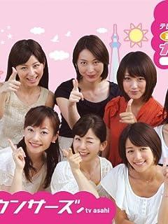 TV各局人気女子アナ「モーレツ男狩り現場」生報告vol.3