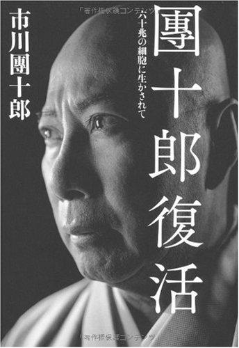 歌舞伎俳優・市川團十郎、死去