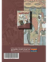al-Hikayah al-shabiyah : dirasah nazariyah , dirasah tatbiqiyah , tarjamat hikayat wa-aqasis