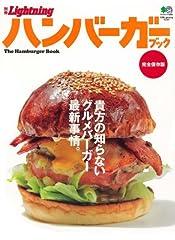 ハンバーガーブック