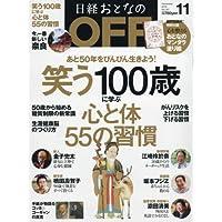 日経おとなのOFF 2016年11月号 小さい表紙画像