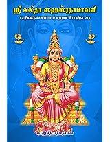 Sri Lalita Sahasranamavali (Tamil Meaning)