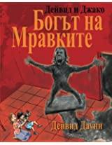 David and Jacko: The Ant God (Bulgarian Edition)