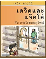 David and Jacko: The Janitor and The Serpent (Thai Edition)