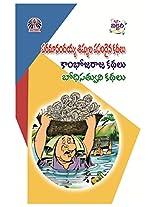 Paramanandaiah Sishyula Kathalu - Kombojaraju Kathalu - Bodisathvuni Kathalu