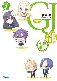 GJ部(グッジョぶ)イメージ
