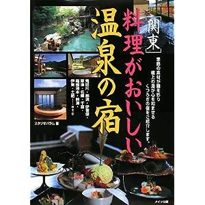関東 料理がおいしい温泉の宿