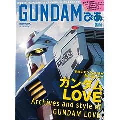 GUNDAMぴあ (ぴあMOOK)