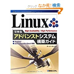 Linux�ō��A�h�o���X�g�V�X�e���\�z�K�C�h (18Network Server Construction Guide)