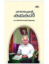 Chavarayachante Kathakal