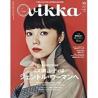 vikka 2016年10月号 小さい表紙画像
