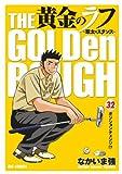 黄金のラフ 32巻
