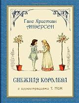 Snezhnaya Koroleva - The Snow Queen