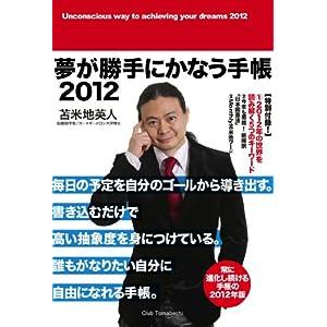 『夢が勝手にかなう手帳2012』