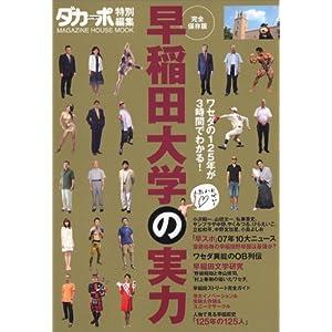 早稲田大学の実力