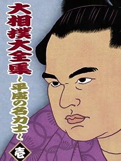 こうして千代の富士 九重親方は抹殺された!全内幕 vol.02