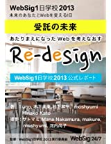 WebSig1day School official report for 2nd session (WebSig 1day School 2013 official report)