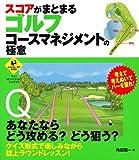 スコアがまとまるゴルフコースマネジメントの極意