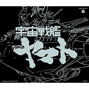 : ETERNAL EDITION File No.1 「宇宙戦艦ヤマト」