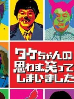 「タモリ」「たけし」「さんま」「テレビとカネと女」全情報 vol.02