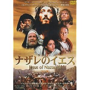 ナザレのイエスの画像