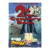 20世紀少年(全22巻+21世紀少年 上・下)