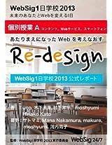 kobetsujugyoukonntenntusa-bisusuma-tofonn: WebSig1day School official report for divA session (WebSig 1day School 2013 official report)
