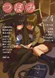 つぼみ VOL.4 (まんがタイムKRコミックス GLシリーズ)