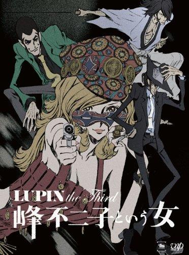 LUPIN the Third 峰不二子という女 BD-BOX [Blu-ray] (2012)