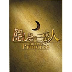 �B���Ԃ̎O���l THE LAST PRINCESS �X�y�V�����E�G�f�B�V����(3���g) [DVD]